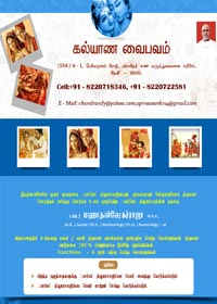 Matrimonial IN THENI