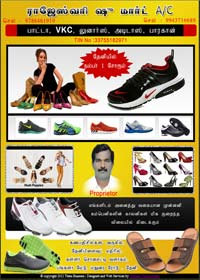 Shoe Mart IN THENI
