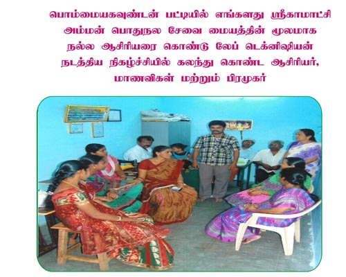education helping trust theni
