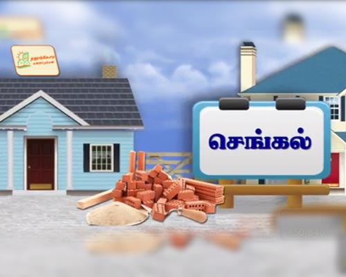 Theni Brick Suppliers Chinnamanur