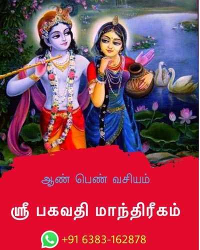 Kerala-vasiyam-expert-Tamil-Nadu