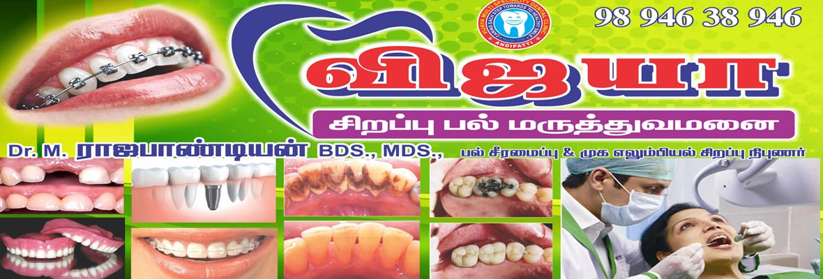 Dental Clinic Theni District
