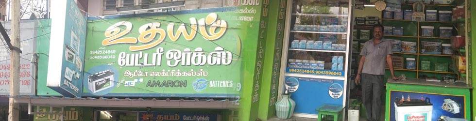 Uthayam Batteries Bodinayakanur