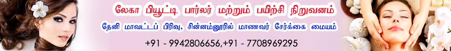 Beauty Academy Chinnamanur