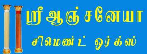 Best Concrete Rings Maker Periyakulam