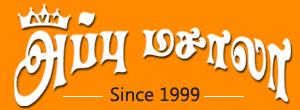 Leading Blended Spice Powder Bodinayakanur