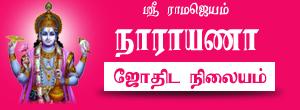 Expert Astrologer Theni Vastu Consultant