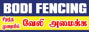Fencing Industry Theni Security Fencing Contractor