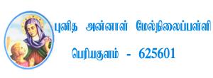 ST Annes Hr Sec School Periyakulam