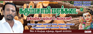 Timber Suppliers Periyakulam Saw Mill