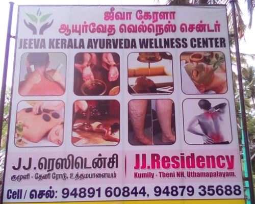 Back Pain Relif Massage Centre Chinnamanur