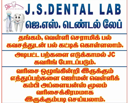 Affordable Dental Lab Dindigul