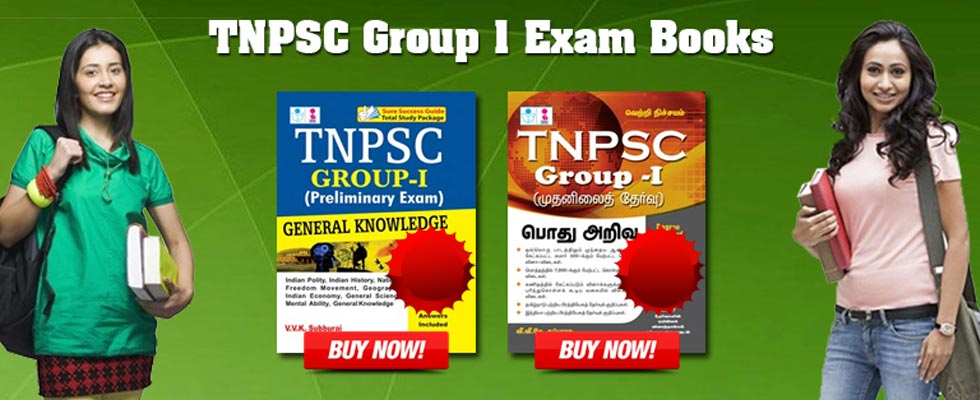 Buy tnpsc exam book online theni