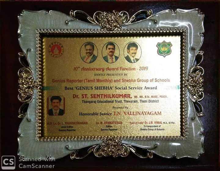 Thangaraj Memorial Educational Trust