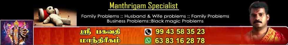 Top-Manthirigam-Specialist-Tamil-Nadu