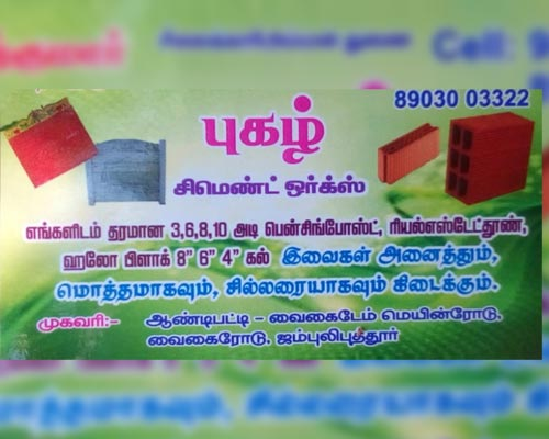 Cement-Works-Theni